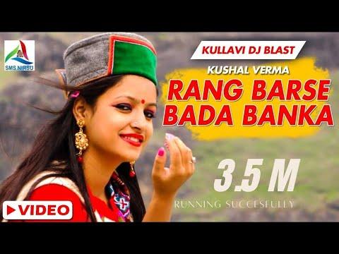 Rang Barse Bada Banka Himachali Song | Kullvi DJ Blast | Kushal Verma, Ranju | SMS NIRSU