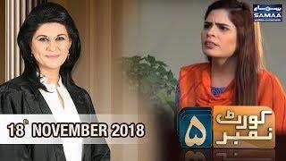 Bhabhi Ne Kia Nanad ko Qatal   Court Number 5   SAMAA TV   November 18, 2018