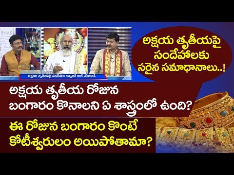 Special Discussion On Akshaya Tritiya Facts And Superstitions | Bharat Today