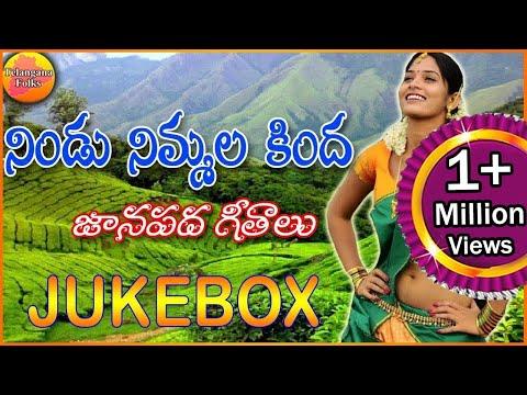 Nindu Nimmala kinda   Folk Songs Jukebox   Telangana Folk Songs   Janapada Songs Telugu