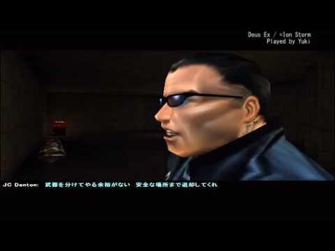 PCゲーム]Deus Ex(初代デウスエ...