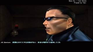 [PCゲーム]Deus Ex(初代デウスエクス)日本語版:walkthrough