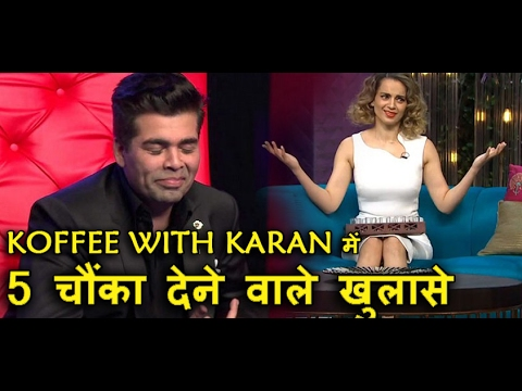 Kangana's 5 shocking revealtions in Koffee with karan | कंगना ने खोले सबके राज़