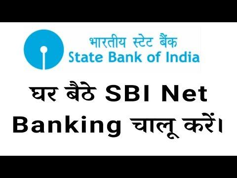 How To Activate Net Banking Online In Sbi? SBI Net Banking Online Kaise Activate Karen?