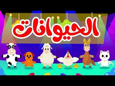 أنشودة الحيوانات    أناشيد وأغاني أطفال باللغة العربية