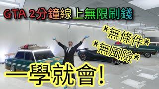 [GTA 5] 2分鐘無限刷錢! 無風險, 無條件, 高回報