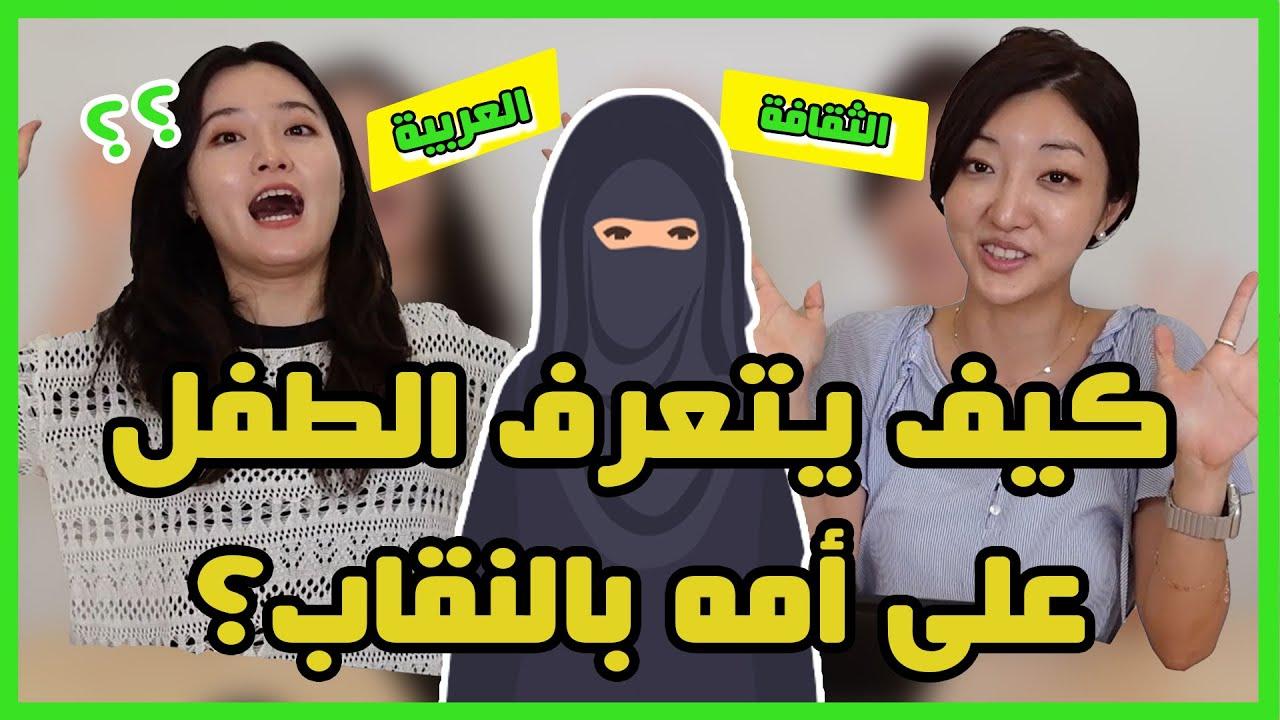 😱😲8 أشياء أدهشت الكوريين في الثقافة العربية🇰🇷8 things that surprised Koreans in Arab culture😲