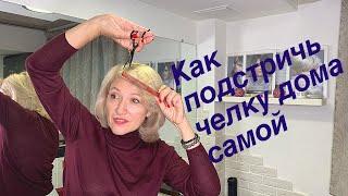 Как подстричь и перенаправить челку дома самой Секреты Натальи Шаропат