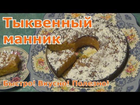 Легкий рецепт Манник из тыквы без муки.  Вкусно Быстро Полезно
