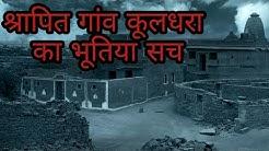 Haunted kuldhara || Mystery revealed || Rajasthan || India || in hindi || auto insurance quotes