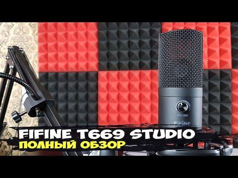 FiFine T669 Studio: полноценная стойка с микрофоном для влогов и подкастов