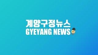 2018 8월 2주 구정뉴스 영상 썸네일