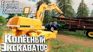 РЕАЛЬНАЯ МОЩЬ - #3 - Farming Simulator 19