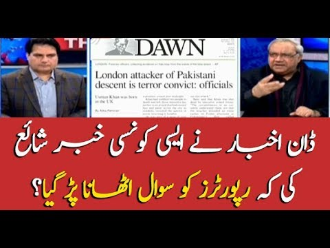 DAWN newspaper links UK accused with Pakistan?