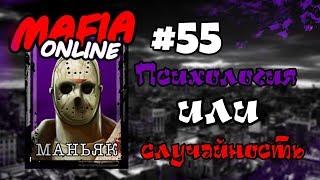 #55 Мафия онлайн - Психология или случайность?!
