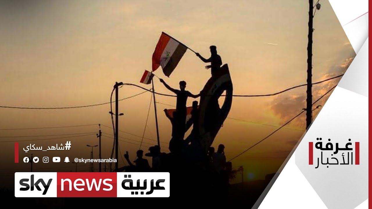 العراق.. بايدن والكاظمي شددا على محاسبة المسؤولين عن هجمات بغداد | غرفة الاخبار  - نشر قبل 9 ساعة
