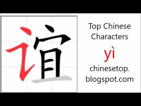 Chinese Character Yuy Friendship Youtube