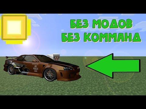 ТОП 5 Машин в Minecraft БЕЗ МОДОВ И БЕЗ КОММАНД от Nex