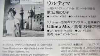 アルバム「Ultima Mix」より。誤解されている方もいる様ですが、FCでは...