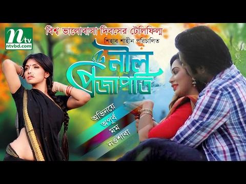 Romantic Bangla Telefilm