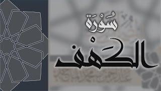 سورة الكهف - القارئ عبدالرحمن الماجد Quran Surat Al-Kahf