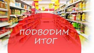 Контрольная закупка/Итоговое видео///MamochkaDi(Наш проект