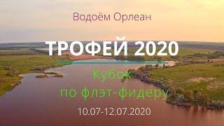 ТРОФЕЙ 2020 Летний Кубок по флэт фидеру