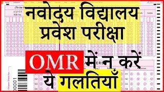 How to fill JNV OMR sheet   JNVST Exam 2019 ,नवोदय विद्यालय प्रवेश परीक्षा