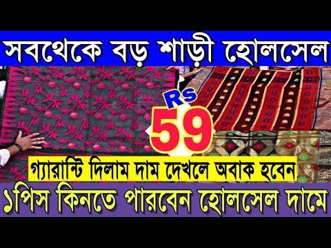 মাত্র 59টাকায় দামী তাঁতের শাড়ি |রঙ গ্যারান্টি|১পিস কিনতে পারবেন|Kolkata Largest Saree Haat Shantipur