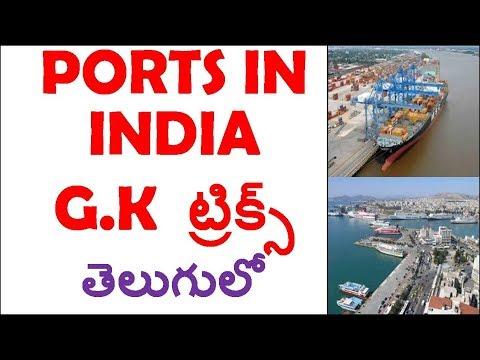 Important Ports In India Static Gk For Bank Exams || static gk Tricks In telugu
