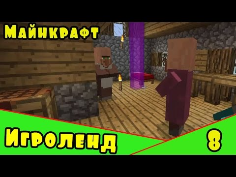 Веселая игра Minecraft – создай свой собственный ИГРОЛЕНД в Майнкрафт. [8] Серия