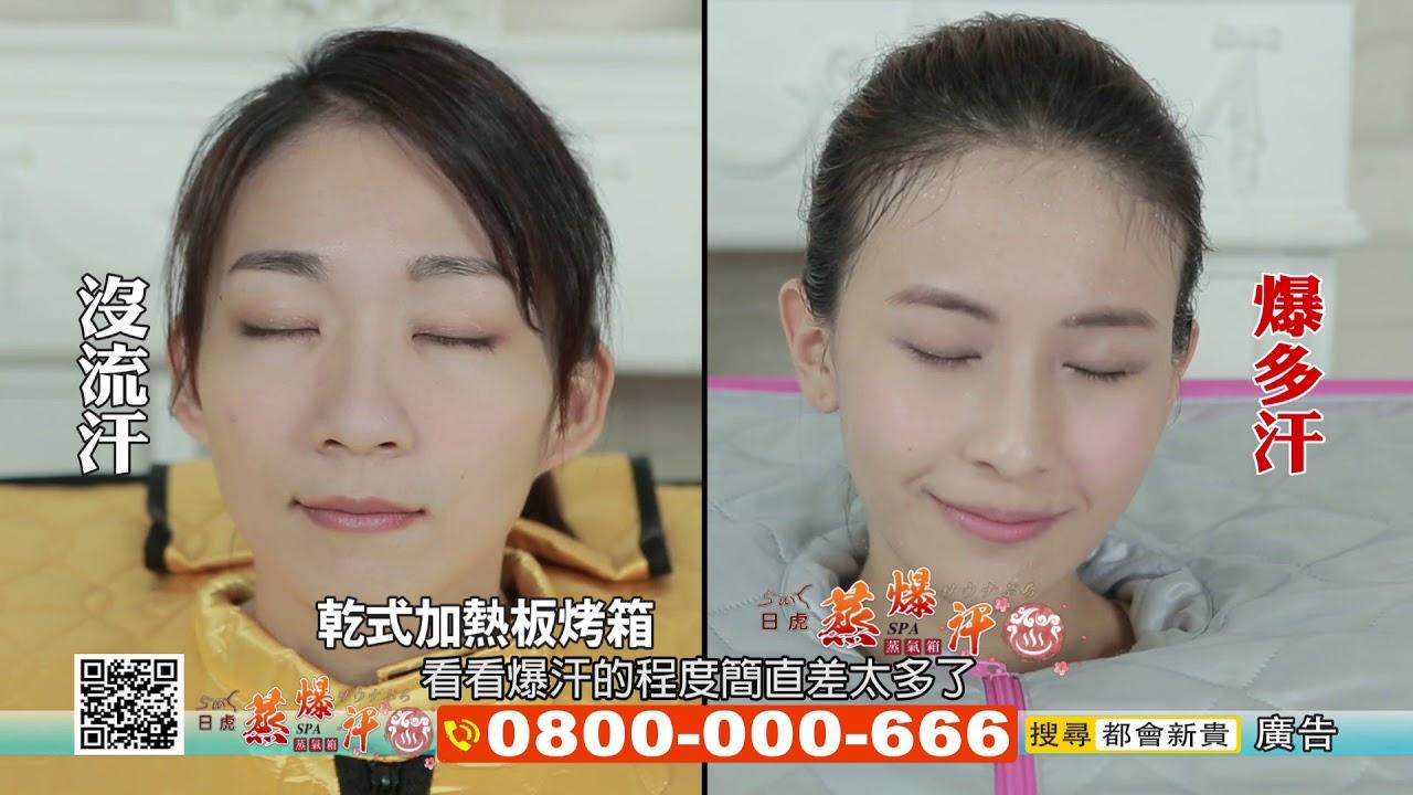 蒸爆汗SPA蒸氣箱5分 - YouTube