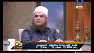 داعية سلفي لـ«الشيخ ميزو»: «خسارة فيك لبس الأزهر..فأنت تسيء له» (فيديو)