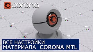 Corona Mtl - Уроки по настройки Материалов 3Ds Max и Corona Renderer