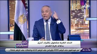 على مسئوليتي - أحمد موسي  : «اتحاد الكرة أدار منظومة كرة القدم في مصر بالمجاملات والسمسرة»