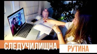 Следучилищна рутина/Ерика Думбова After School Routine/Erika Doumbova