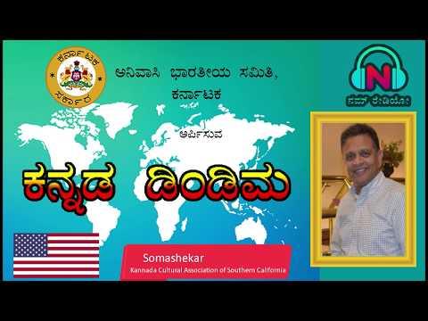 Kannada Dindima || Karnataka Cultural Association of Southern California || Somashekar