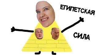 ЕГИПЕТСКАЯ СИЛА!  влог