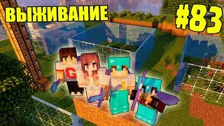 МАЙНКРАФТ ВЫЖИВАНИЕ 83  РАСШИРЯЕМ НАШ ЗООПАРК  ВАНИЛЬНОЕ ВЫЖИВАНИЕ В Minecraft
