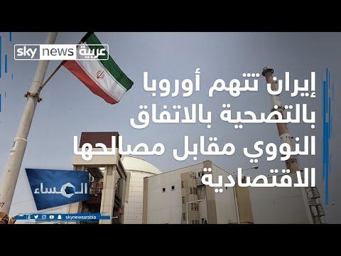 إيران تتهم أوروبا بالتضحية بالاتفاق النووي مقابل مصالحها الاقتصادية  - نشر قبل 18 ساعة