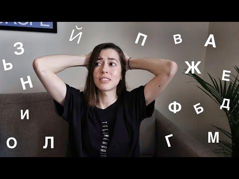 САМЫЕ СЛОЖНЫЕ БУКВЫ В РУССКОМ АЛФАВИТЕ | Американка говорит по-русски