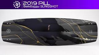 Вейкборд SLINGSHOT PILL 2019