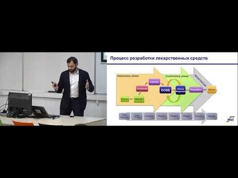 [ИТ-лекторий]: Математическое моделирование и искусственный интеллект в разработке лекарств