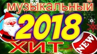 Прикольное Музыкальное  поздравление с Новым годом  2018    Часть 2