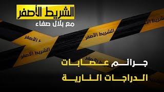 برنامج الشريط الأصفر مع بلال صفاء