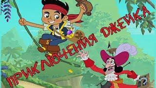 Мультик игра Джейк и Пираты Нетландии: Побег на Скейте#приключения пиратов