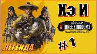 Тотал Вар Троецарствие. Жёлтые повязки Хэ И. Прохождение на Легенде # 1