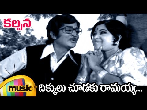 Kalpana Telugu Movie Video Songs | Dikkulu Choodaku Ramayya Full Video Song | Murali Mohan