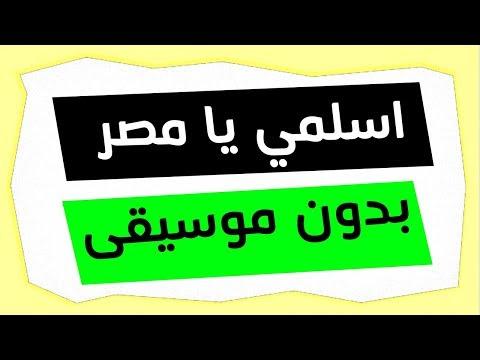 1 14 Mp3 تحميل نشيد اسلمي يا مصر بدون موسيقى ذاكرلي عربي أغنية