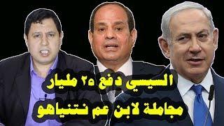 السيسي دفع ٢٥ مليار جنيه مجاملة لابن عم نتنياهو